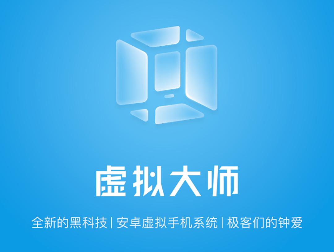 【虚拟大师】安卓套安卓,一部手机,两个系统!(真正的虚拟机)神器