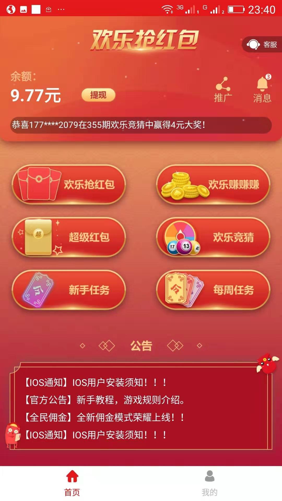 图片[1]-【大毛】:欢乐抢红包出新玩法,新老用户速度领钱,秒到微信!-躺赚乐