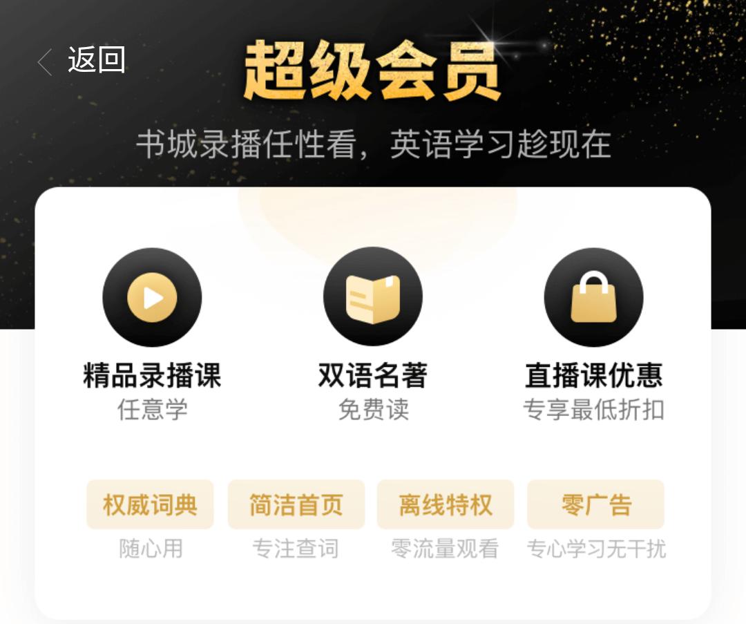 图片[3]-【已解锁】金山词霸 v10.4.5 for Android 直装VIP版!(学英语必备)-躺赚乐