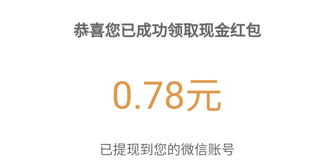 图片[6]-【速进】微信简单答题秒到账0.78元!-躺赚乐